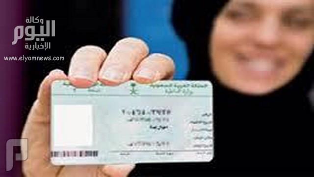 غرين كارد بهوية سعودية للمقيمين.. المزايا والفوائد