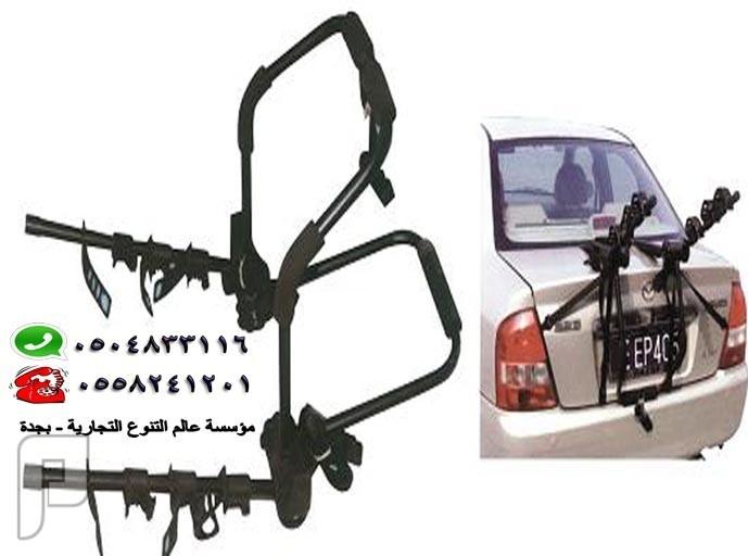 حامل الدراجات الهوائية (السياكل) على السيارات - الحامل الثلاثي