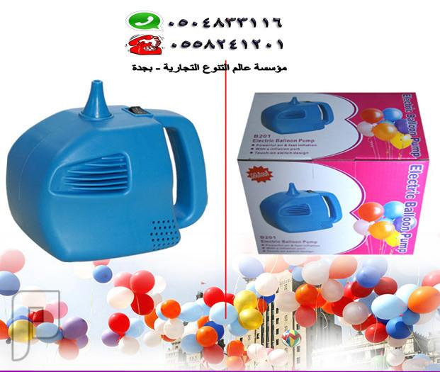 الة نفخ البالونات المنزلية الصغيرة