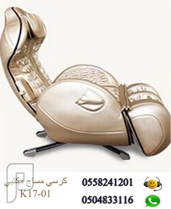كرسي مساج مكتبي بسعر 3599 ريال - لون شامبين