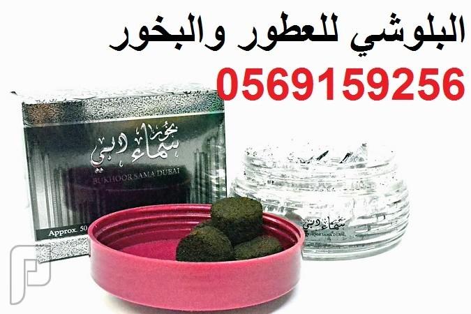 بخور وعطور البلوشي بخور سماء دبي