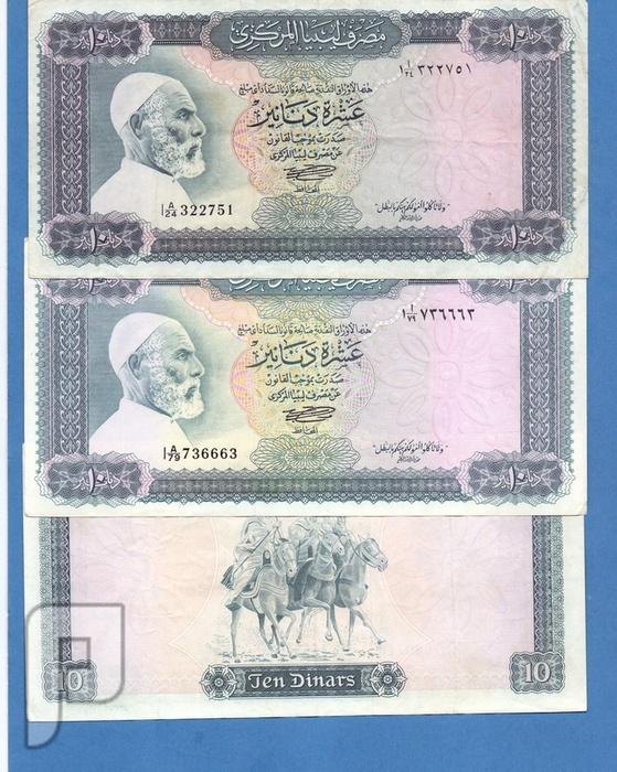 عملات واطقم ليبية جمهورية