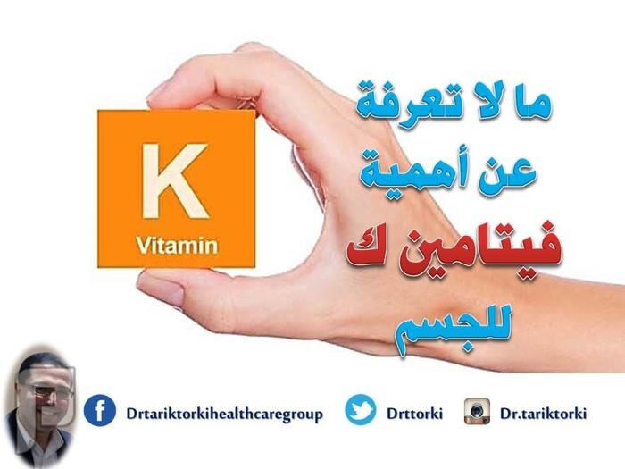 ما لا تعرفة عن أهمية فيتامين ك للجسم - معلومات ستدهشك | دكتور طارق تركى ما لا تعرفة عن أهمية فيتامين ك للجسم - معلومات ستدهشك | دكتور طارق تركى