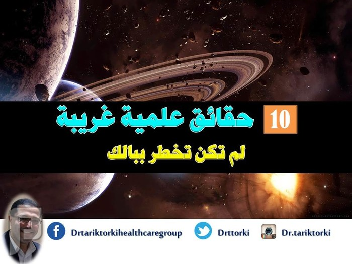 10 حقائق علمية غريبة لم تكن تخطر ببالك | دكتور طارق تركى