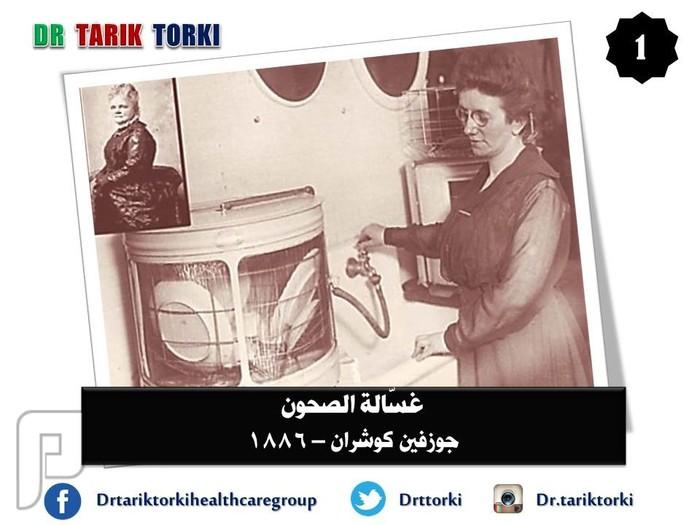 9 اختراعات عظيمة من صنع المرأة يجب ان تعرفها | دكتور طارق تركى