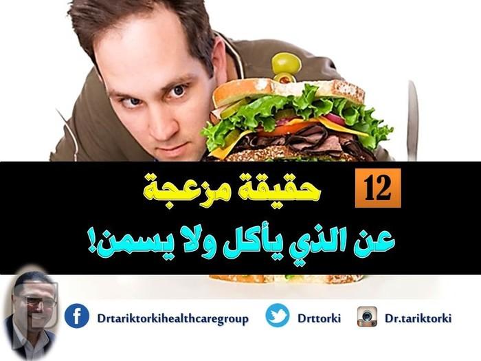 12 حقيقة مزعجة  عن الذي يأكل ولا يسمن!   دكتور طارق تركى 12 حقيقة مزعجة  عن الذي يأكل ولا يسمن!   دكتور طارق تركى