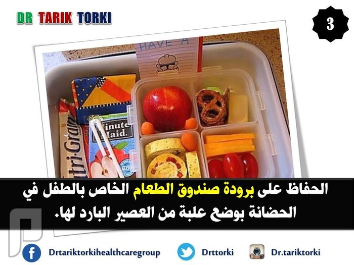 10 نصائح صحية للأطفال في مرحلة ما قبل المدرسة | دكتور طارق تركى