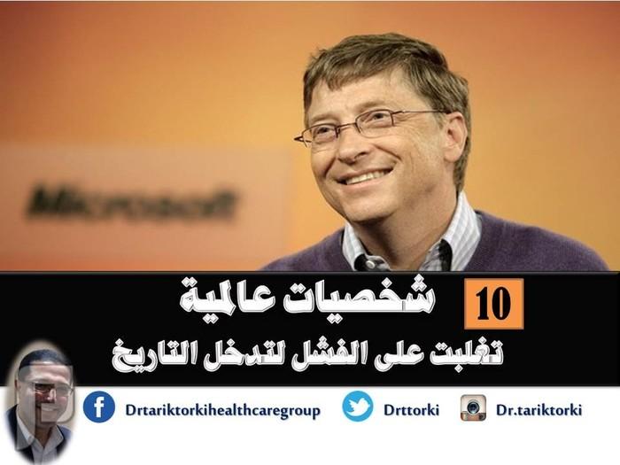 10 شخصيات عالمية تغلبت على الفشل لتدخل التاريخ | دكتور طارق تركى 10 شخصيات عالمية تغلبت على الفشل لتدخل التاريخ | دكتور طارق تركى