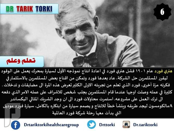 10 شخصيات عالمية تغلبت على الفشل لتدخل التاريخ | دكتور طارق تركى