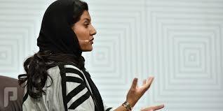 ريما بنت بندر: يؤسفني عدم وجود صالات رياضية للنساء