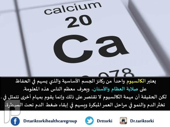 6 علامات تنذر بنقص الكالسيوم فى جسمك – انتبه لها  دكتور طارق تركى