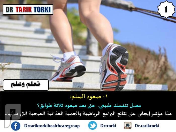10 علامات تشير إلى نجاح الريجيم الذى تتبعه   دكتور طارق تركى