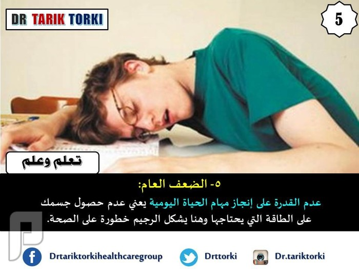 10 حالات تنذركِ أنك بحاجة لإيقاف الرجيم   دكتور طارق تركى