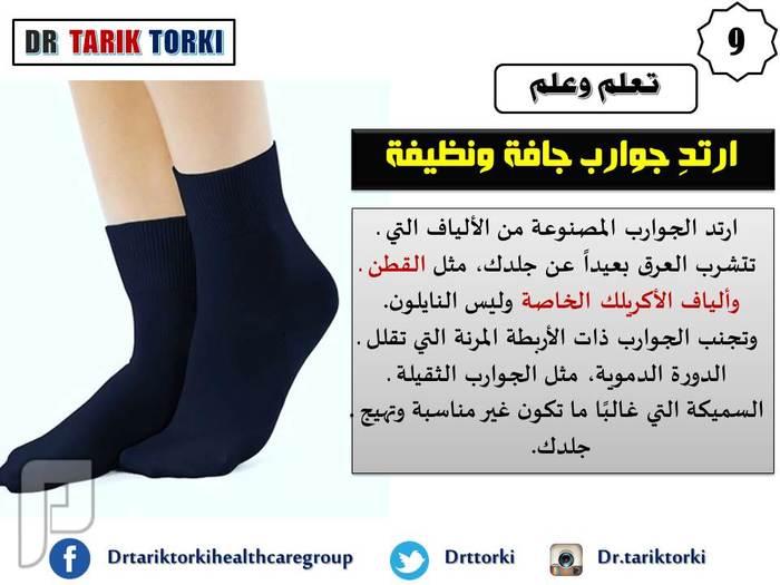 تعرف على 10 طرق للوقاية من القدم السكرية | دكتور طارق تركى