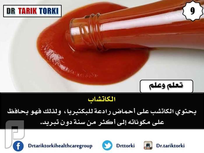اطعمة احذر وضعها فى الثلاجة  …لهذه الاسباب | دكتور طارق تركى