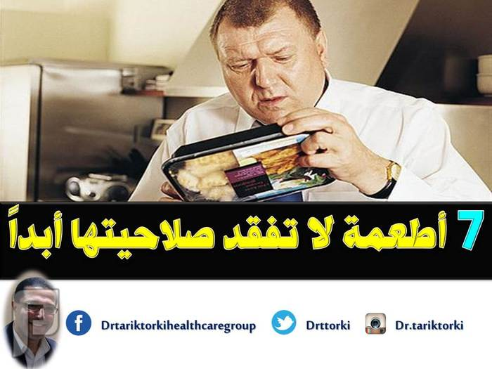 7 أطعمة لا تفقد صلاحيتها أبداً تعرف عليها   دكتور طارق تركى 7 أطعمة لا تفقد صلاحيتها أبداً تعرف عليها   دكتور طارق تركى