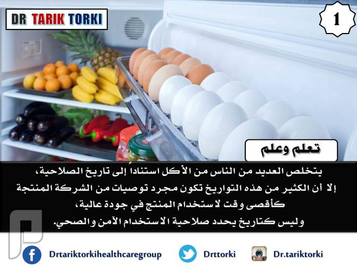 7 أطعمة لا تفقد صلاحيتها أبداً تعرف عليها   دكتور طارق تركى