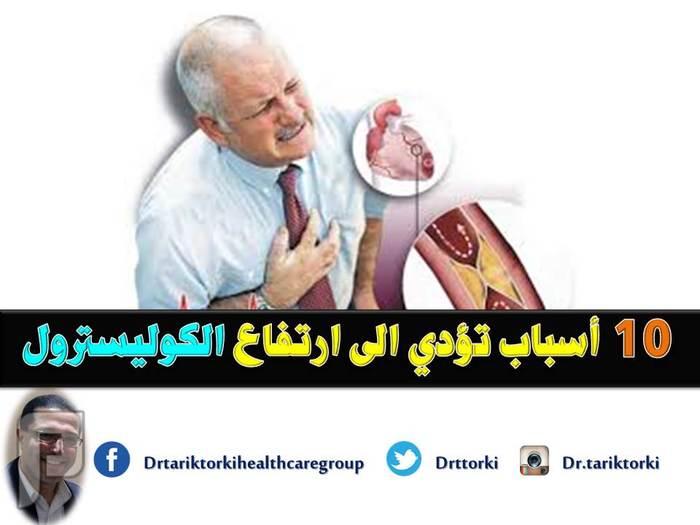10 أسباب تؤدي الى ارتفاع الكوليسترول | دكتور طارق تركى 10 أسباب تؤدي الى ارتفاع الكوليسترول | دكتور طارق تركى