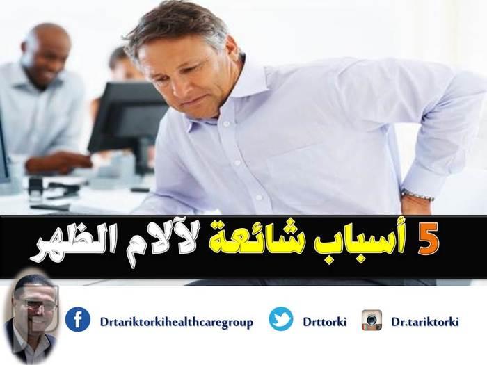 5 أسباب شائعة لآلام الظهر تعرف عليها الان | دكتور طارق تركى 5 أسباب شائعة لآلام الظهر تعرف عليها الان | دكتور طارق تركى