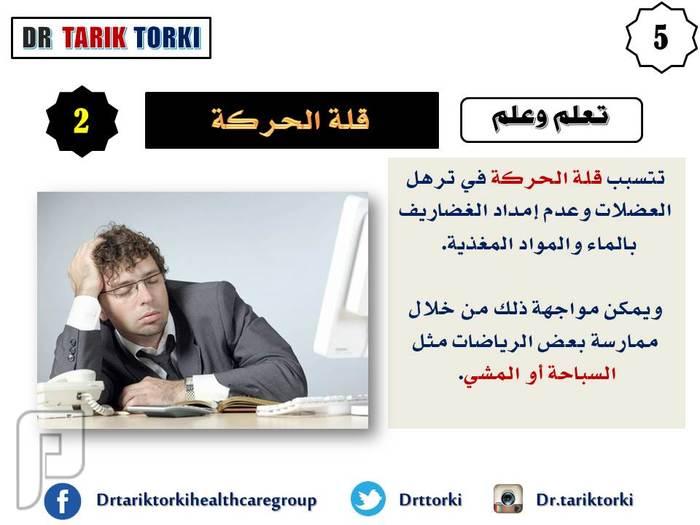 5 أسباب شائعة لآلام الظهر تعرف عليها الان | دكتور طارق تركى
