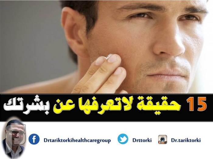 15 حقيقة لاتعرفها عن بشرتك تعرف عليها الان |دكتور طارق تركى 15 حقيقة لاتعرفها عن بشرتك تعرف عليها الان |دكتور طارق تركى