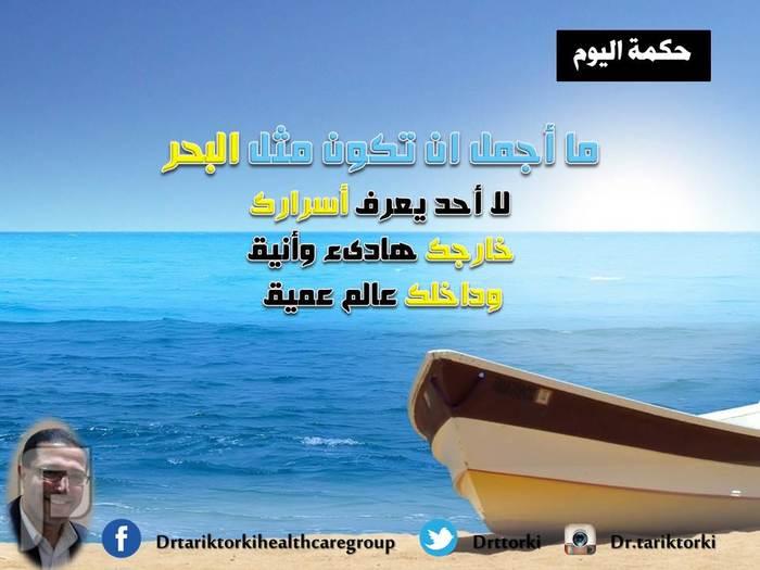 حكمة اليوم - ما أجمل ان تكون مثل البحر   دكتور طارق تركى حكمة اليوم - ما أجمل ان تكون مثل البحر   دكتور طارق تركى