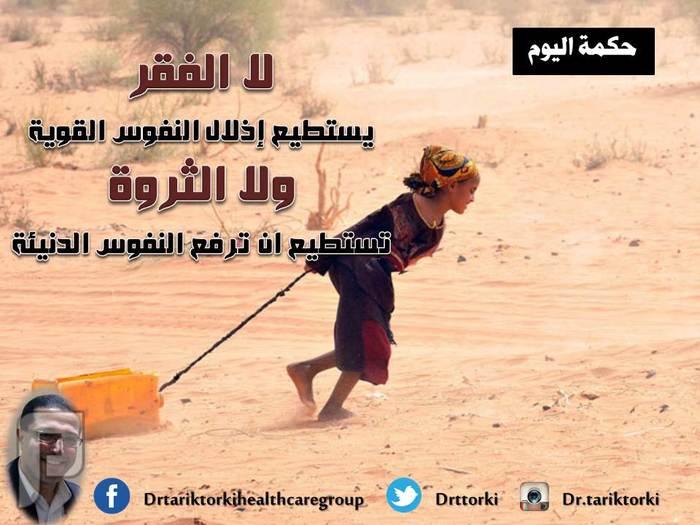 حكمة اليوم - لا الفقر يستطيع إذلال النفوس القوية  | دكتور طارق تركى حكمة اليوم - لا الفقر يستطيع إذلال النفوس القوية  | دكتور طارق تركى