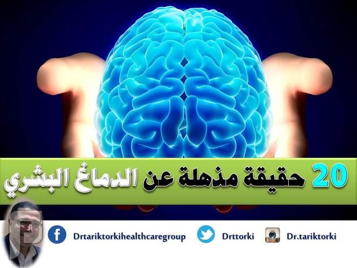 20 حقيقة مذهلة عن الدماغ البشري تعرف عليها الان | دكتور طارق تركى 20 حقيقة مذهلة عن الدماغ البشري تعرف عليها الان | دكتور طارق تركى