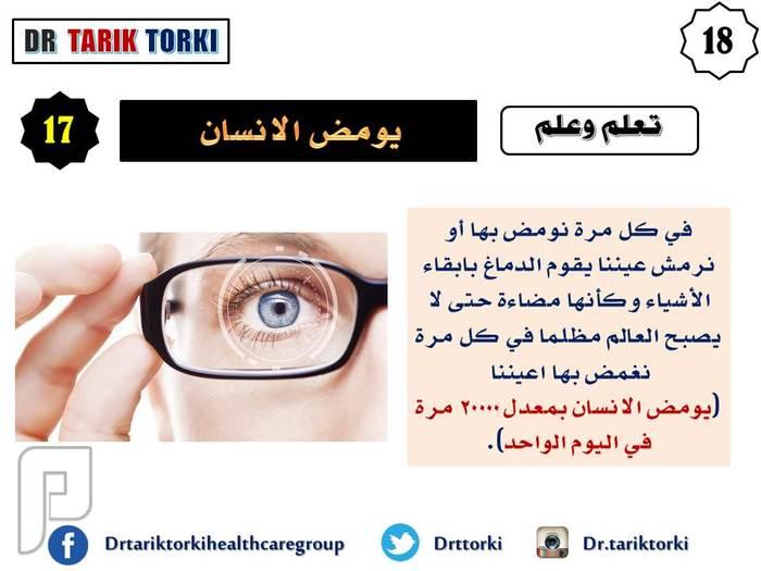 20 حقيقة مذهلة عن الدماغ البشري تعرف عليها الان | دكتور طارق تركى