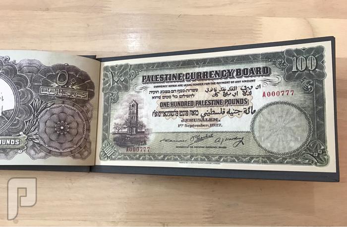 مجموعه العملات الفلسطينيه الورقية كوبي طباعه عاليه الجوده وبشكل كتاب