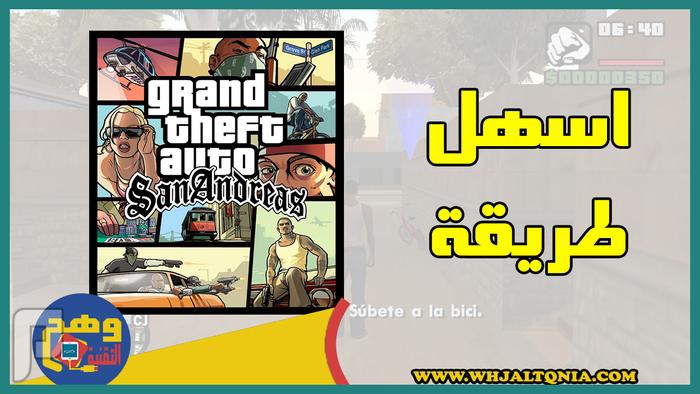 اسهل طريقة لتشغيل لعبة GTA SA على الكمبيوتر