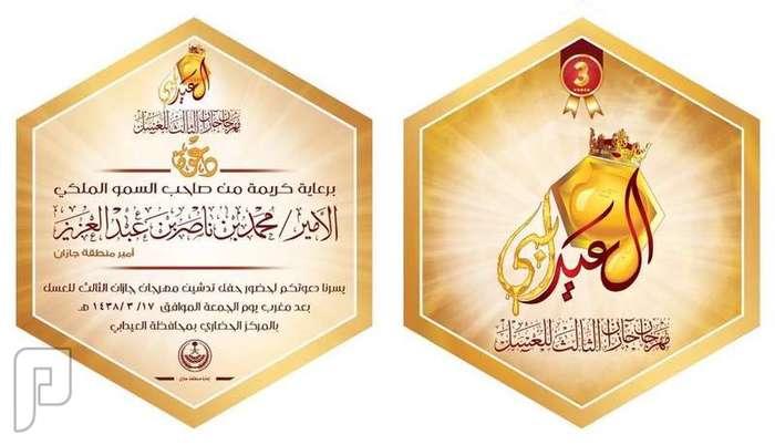 انطلاق مهرجان العسل بالعيدابي