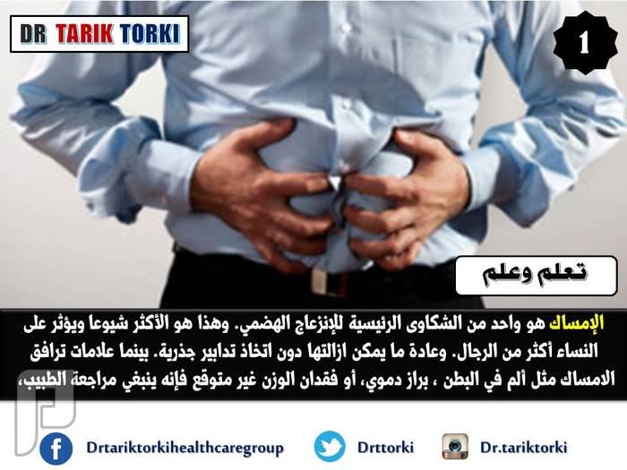 12 طريقة طبيعية لعلاج الإمساك المزمن | دكتور طارق تركى