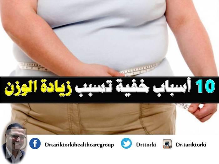 10 أسباب خفية تسبب زيادة الوزن | دكتور طارق تركى 10 أسباب خفية تسبب زيادة الوزن  دكتور طارق تركى