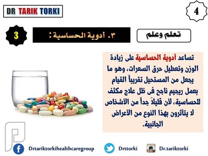 10 أسباب خفية تسبب زيادة الوزن | دكتور طارق تركى