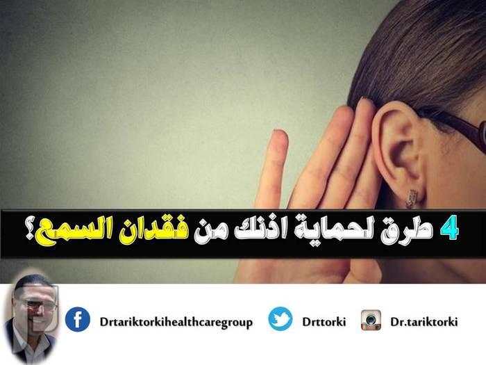 4 طرق لحماية اذنك من فقدان السمع؟ | دكتور طارق تركى 4 طرق لحماية اذنك من فقدان السمع؟ | دكتور طارق تركى