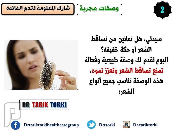 وصفة منزلية  لمنع  تساقط الشعر وتحفيز نموه | دكتور طارق تركى