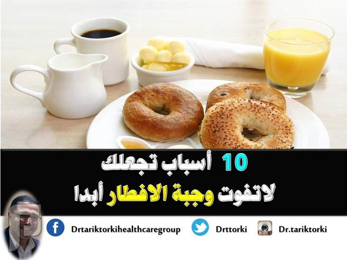 10 أسباب تجعلك لاتفوت وجبة الافطار أبدا | دكتور طارق تركى 10 أسباب تجعلك لاتفوت وجبة الافطار أبدا | دكتور طارق تركى