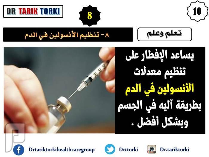 10 أسباب تجعلك لاتفوت وجبة الافطار أبدا | دكتور طارق تركى