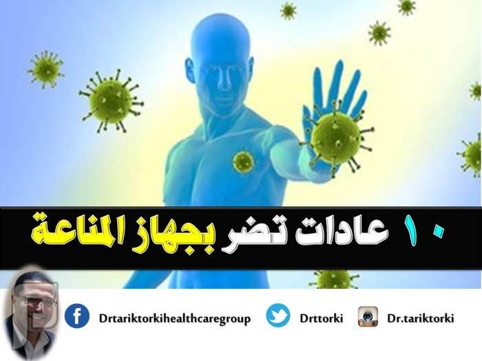 10 عادات تضر بجهاز المناعة يجب عليك تجنبها | دكتور طارق تركى 10 عادات تضر بجهاز المناعة يجب عليك تجنبها  دكتور طارق تركى