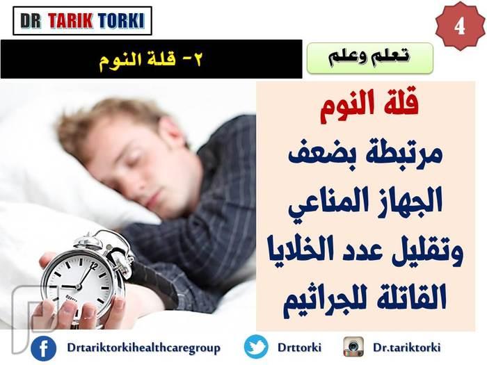 10 عادات تضر بجهاز المناعة يجب عليك تجنبها | دكتور طارق تركى