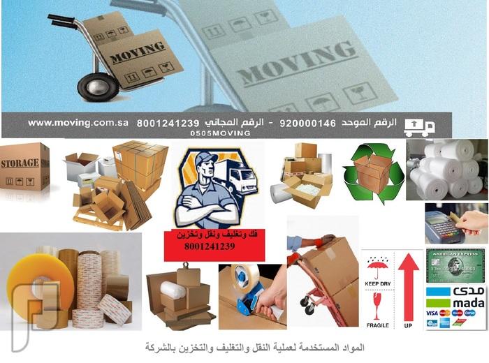 نصائح النقل والتغليف والتخزين تريدها اتصل بنا8001241239 نصائح النقل والتغليف والتخزين
