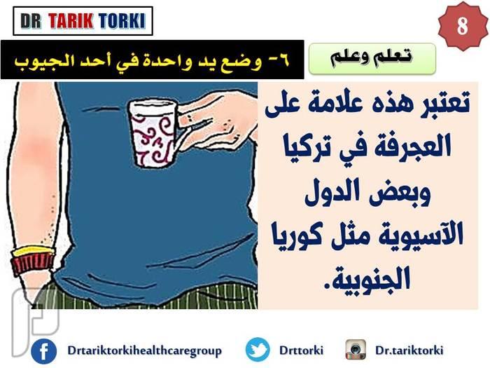 عادات تعتبر خروجاً عن آداب اللياقة  في بعض الدول | دكتور طارق تركى