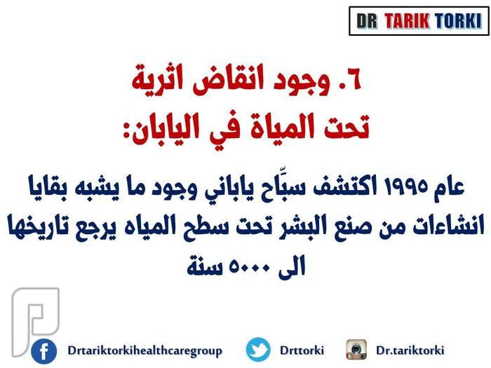 أكثر 10 أماكن غموضاً على الأرض | دكتور طارق تركى