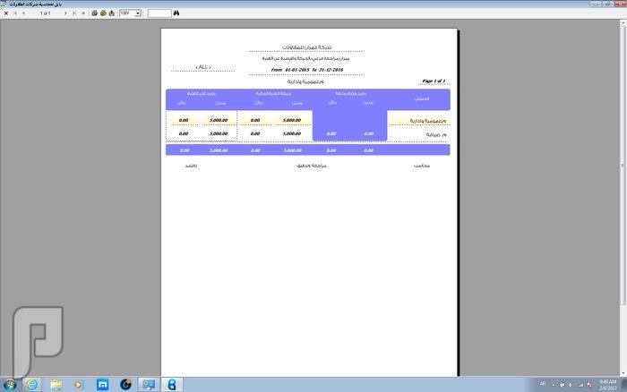 برنامج محاسبة شركات المقاولات