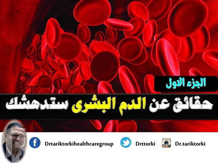 حقائق عن الدم البشرى ستدهشك - الجزء الاول | دكتور طارق تركى حقائق عن الدم البشرى ستدهشك - الجزء الاول  دكتور طارق تركى