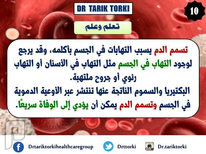 حقائق عن الدم البشرى ستدهشك - الجزء الثانى | دكتور طارق تركى