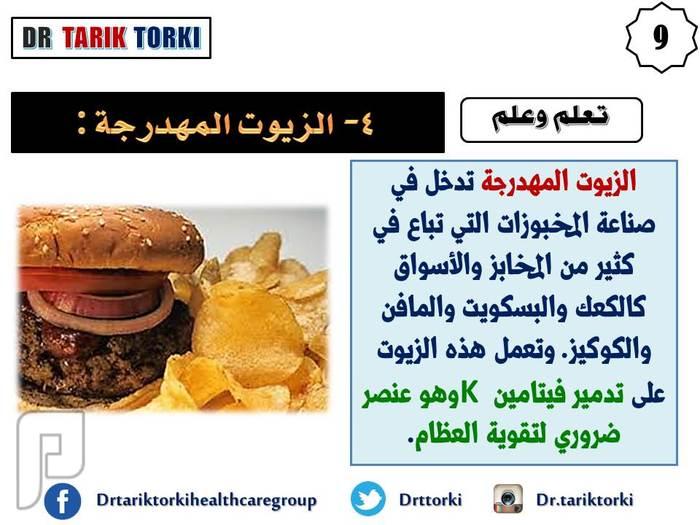 5 أطعمة تسبب الإصابة بهشاشة العظام تعرف عليها   دكتور طارق تركى