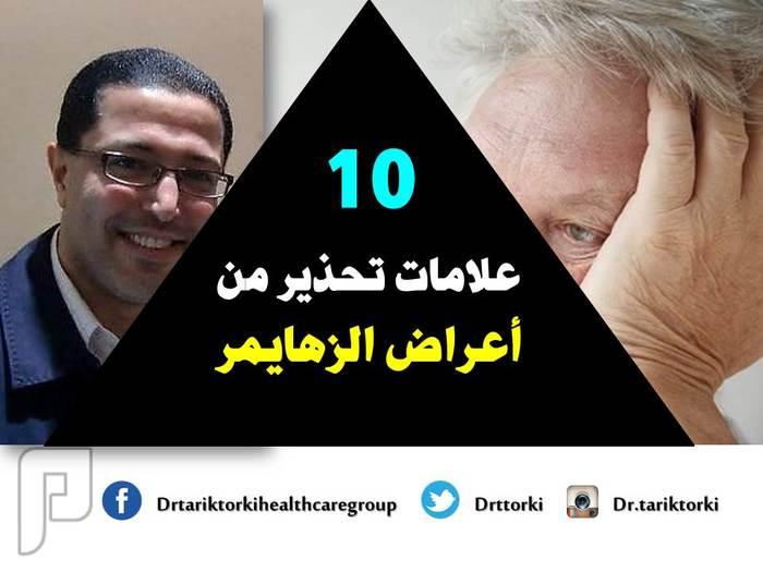 10 علامات تحذير من أعراض الزهايمر | دكتور طارق تركى 10 علامات تحذير من أعراض الزهايمر | دكتور طارق تركى