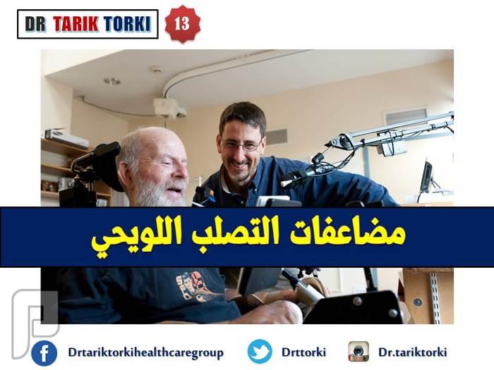 ماذا تعرف عن التصلب اللويحى - كل شىء عن التصلب المتعدد | دكتور طارق تركى